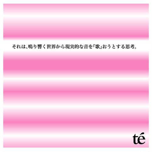 【te'】CD それは、鳴り響く世界から現実的な音を『歌』おうとする思考。