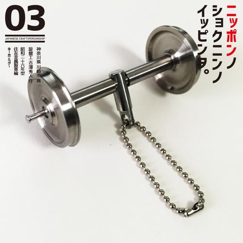 日本の職人の逸品を 03 ステン製 昭和二十六年型 車輪 キーホルダー(フル)