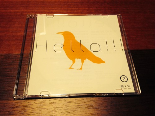術ノ穴Presents「HELLO!!! vol.7」