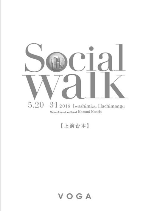 脚本【書籍版】:【Social walk】