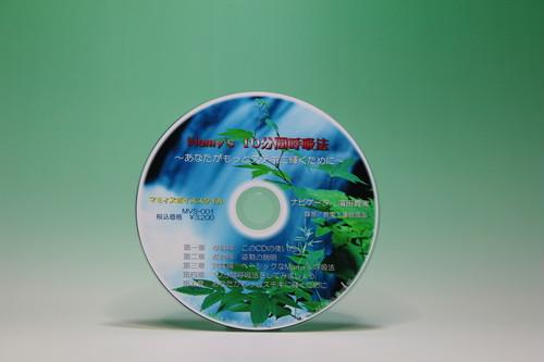 Mamy's10分間呼吸法・CD ~あなたがもっとステキに輝くために~