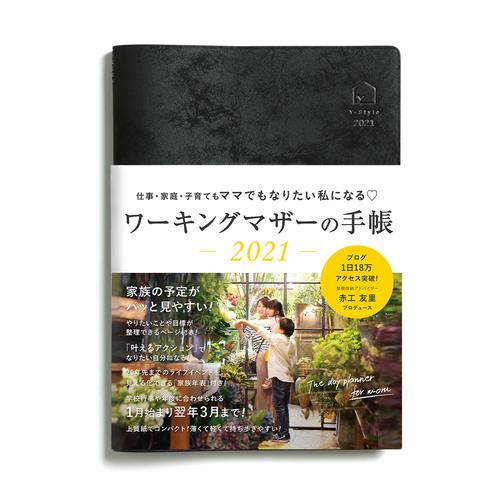 Y-Style ワーキングマザーの手帳 2021年 1月始まり 3月終わり B6 (プレミアムブラック 【初回限定カラー】) 家族 ファミリー マンスリー スケジュール帳