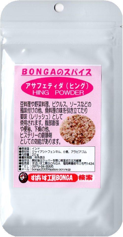 「アサフェティダ」「ヒング」BONGAのスパイス&ハーブ【20g】