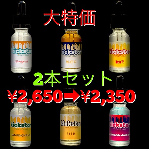 Kickstar E-juice V2 20ml 2本セット