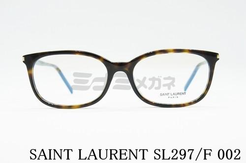 【正規取扱店】SAINT LAURENT(サンローラン)SL297/F 002
