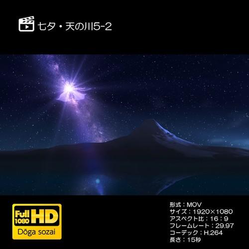 七夕・天の川5-2