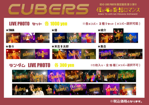【TAKA】LIVE PHOTO セット(初のLIVE PHOTO 僕と君の妄想ロマンス ver)