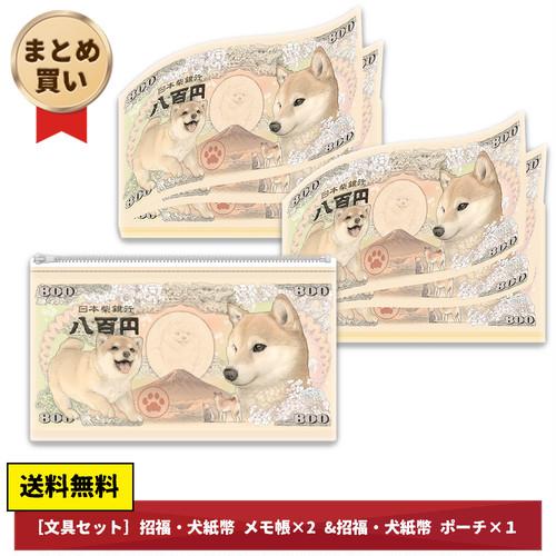 [文具セット]招福・犬紙幣 メモ帳×2 & ポーチ×1<送料無料>