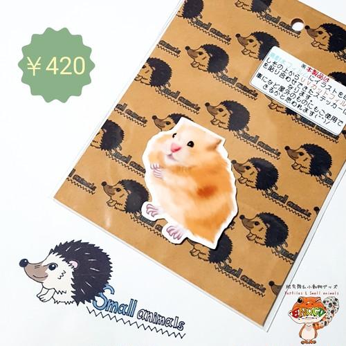 [ハムスター③]小動物ステッカー