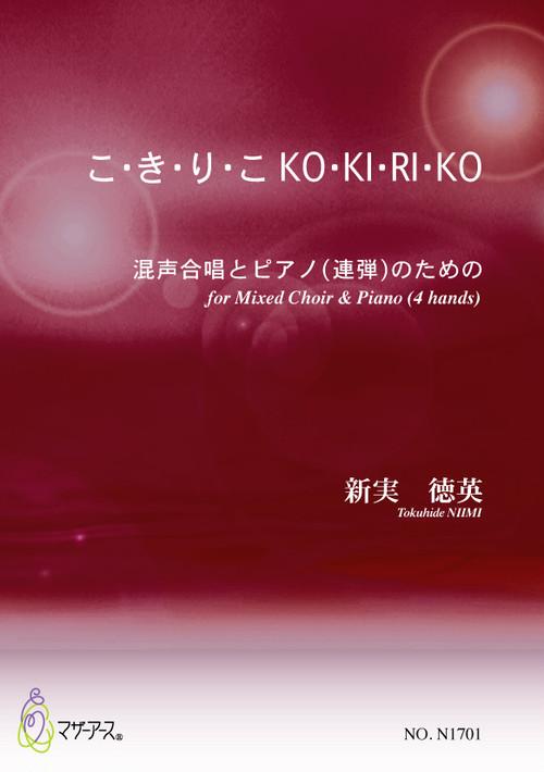 N1701 こ・き・り・こ KO・KI・RI・KO(混声合唱, ピアノ(連弾)/新実徳英/楽譜)