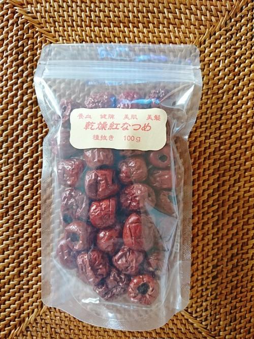 紅なつめ(種抜き)1袋