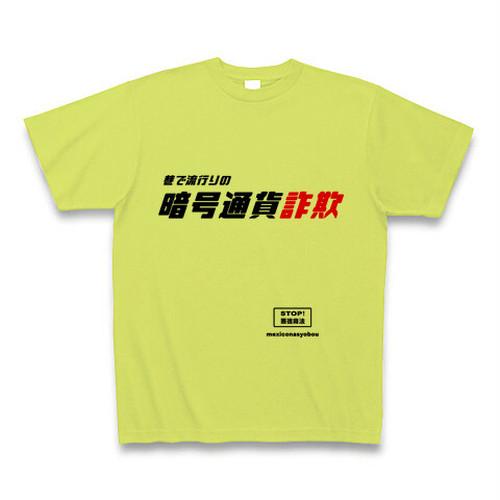 「暗号通貨詐欺」Tシャツ ライトグリーン