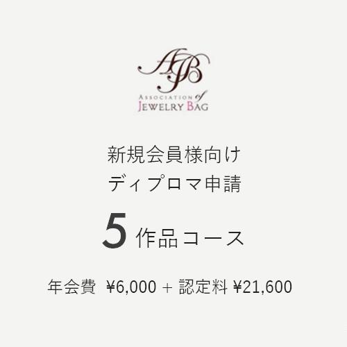<新規会員様用>5作品コース受講生 ディプロマ申請費