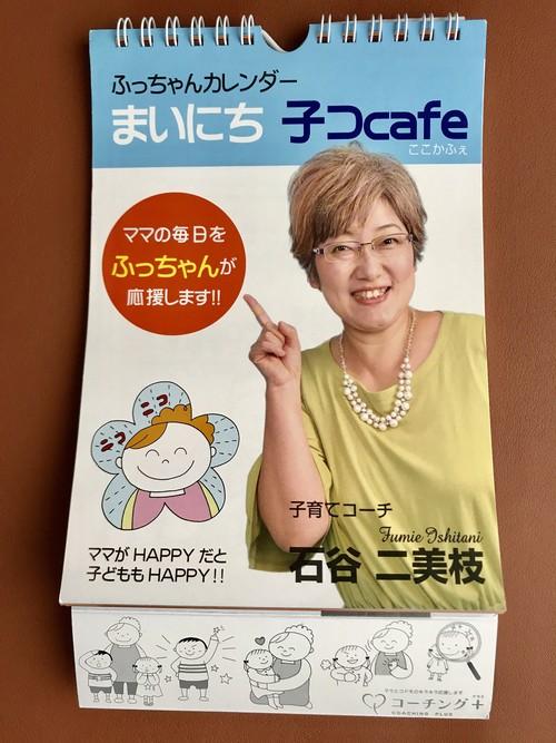 ふっちゃんカレンダー まいにち子コcafe
