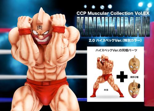 CCP Muscular Collection Vol.EX キン肉マン2.0 ハイスペックVer.(特別カラー)