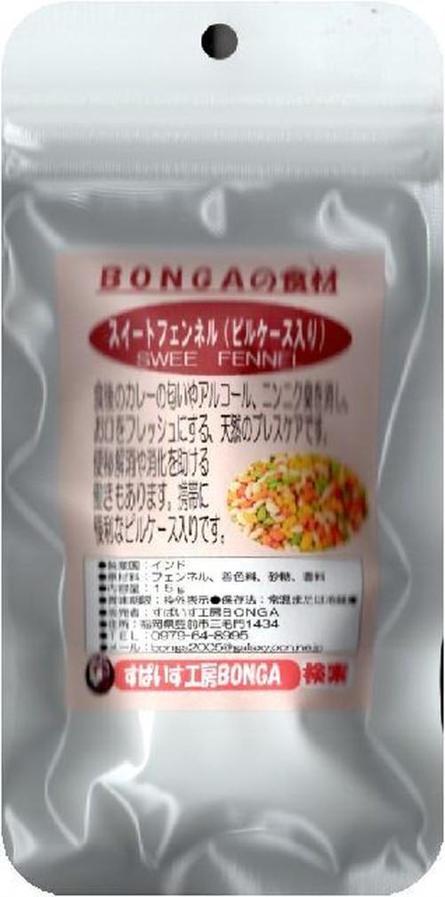 「スイートフェンネル」「スゥイートフェンネル」(ピルケース入り)」BONGAの食材【15g】
