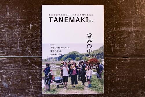 「TANEMAKI.02―営みの中へ」農ある日常を届ける。まきどき村の生活誌