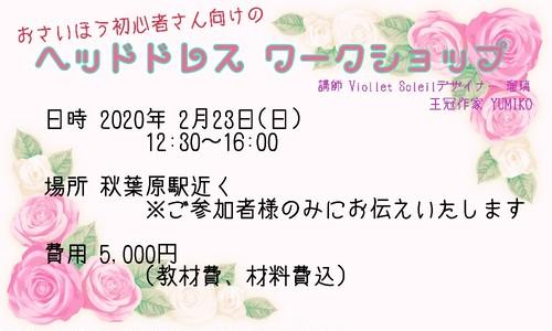 【前売り券】ヘッドドレスワークショップ