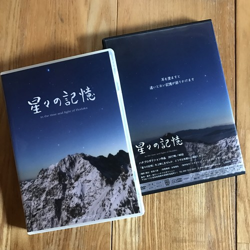 DVD「星々の記憶」 in the time and light of Hodaka 40分
