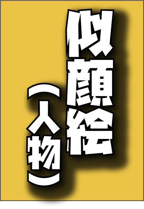 似顔絵(人物)