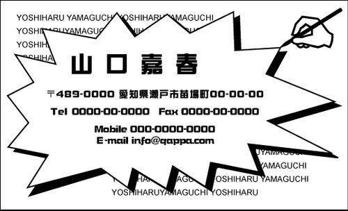 モノクロ名刺1055  100枚