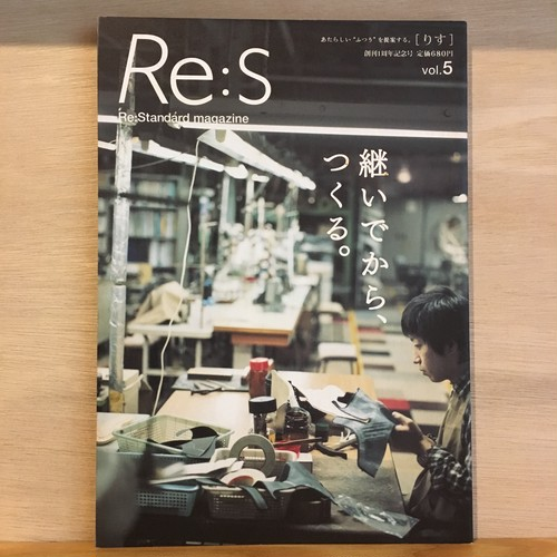 [古書]Re:S Vol.5