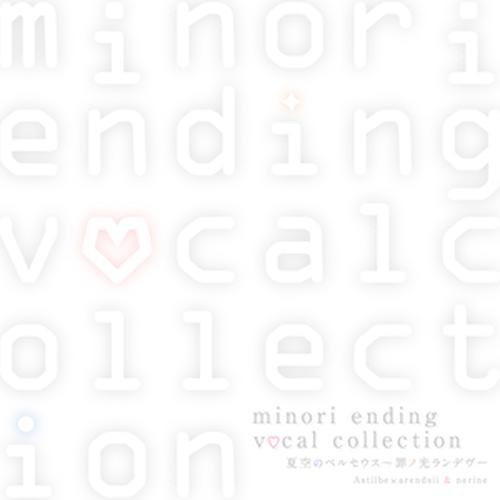 minori ending vocal collection  夏空のペルセウス〜罪ノ光ランデヴー/(CD)GRFR-0014