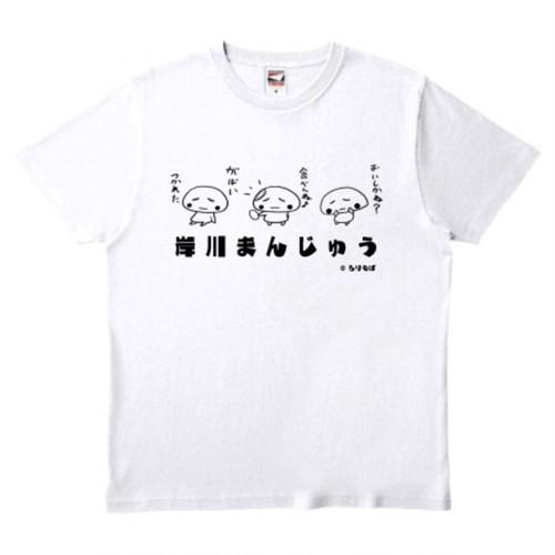 岸川まんじゅう×たくまん コラボTシャツ(イラスト)