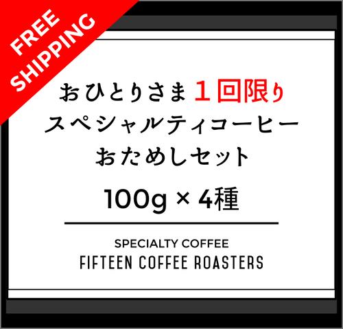【お一人様1度限り/送料無料】お試しセット|スペシャルティコーヒー豆|100g×4種類 合計400g