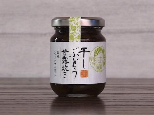 干しぶどう甘露炊き(国産シャインマスカット)15個セット(20%OFF)