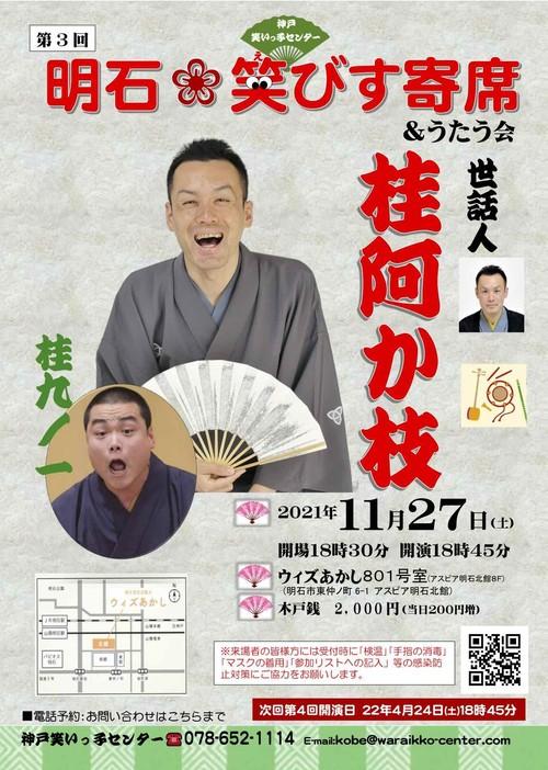 第3回 明石笑びす寄席&うたう会 公演チケット発売中!