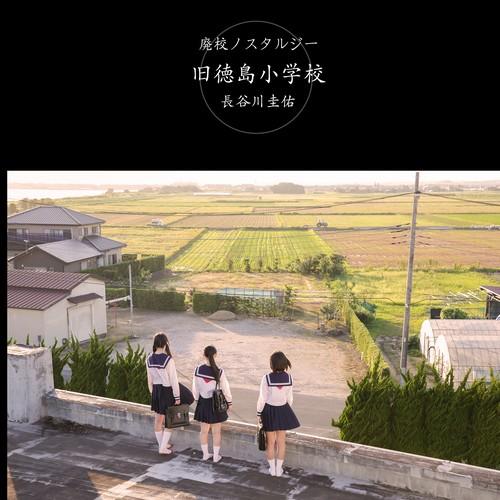 写真集『廃校ノスタルジー 旧徳島小学校』