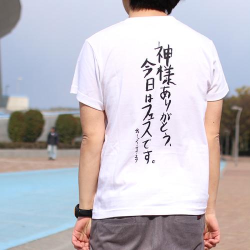 TGIF!Tシャツ「神様ありがとう、今日はフェスです。」(WH)
