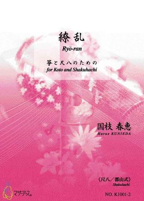 K1001 繚乱(箏,尺八/国枝春恵/楽譜)
