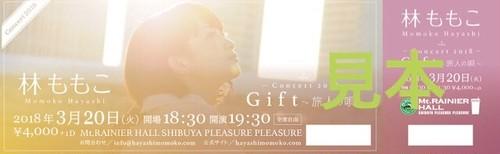 【チケット】3/20(火祝前)マウントレーニアホール渋谷PLEASURE PLEASURE