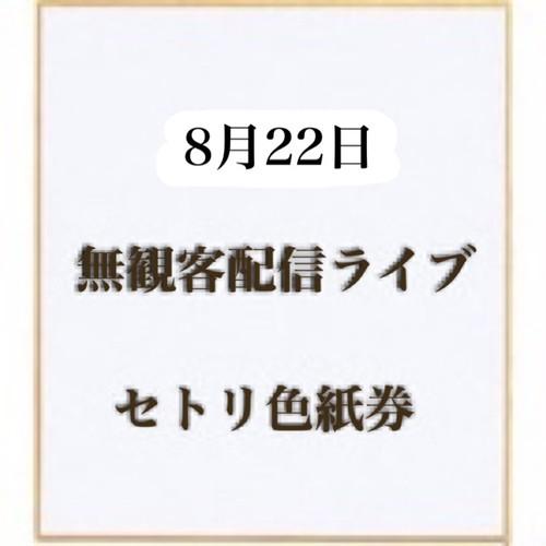 8月22日セトリ色紙券