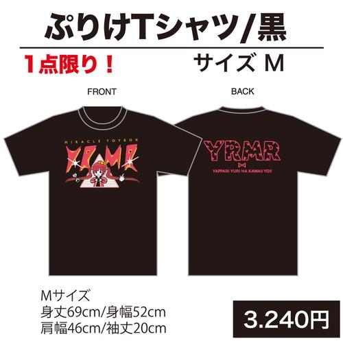 【平野友里(ゆり丸)】ぷりけTシャツ/黒