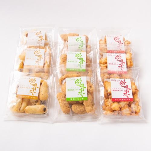 サルグァジャ 韓国風あられ 3種類×3点セット