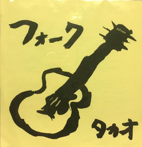 フォーク/タカオ