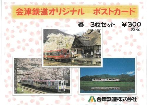 会津鉄道ポストカード3枚セット 春の会津線