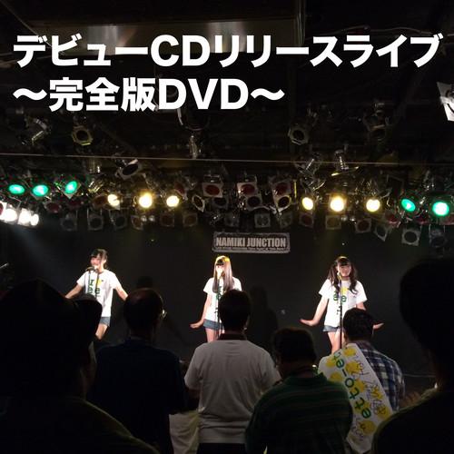 デビューCDリリースライブ 完全版DVD