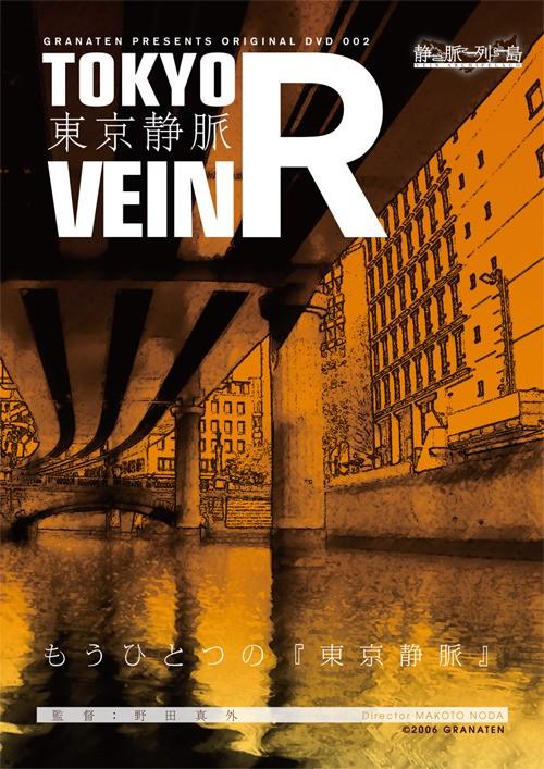 DVD『東京静脈R』