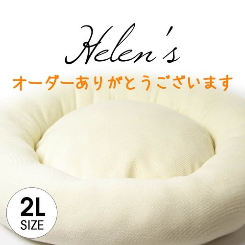 k様専用【受注制作】 シンプルペットベッド パイルニット アイボリー色 2Lサイズ