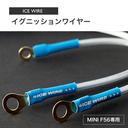 アイスワイヤー イグニッションワイヤー(MINI F56用)