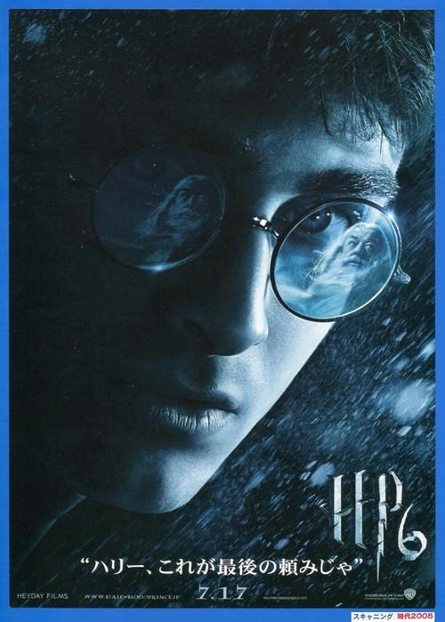 (1)ハリー・ポッターと謎のプリンス[第6弾]