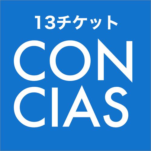 【毎月支払い】CONCIAS/13チケット分