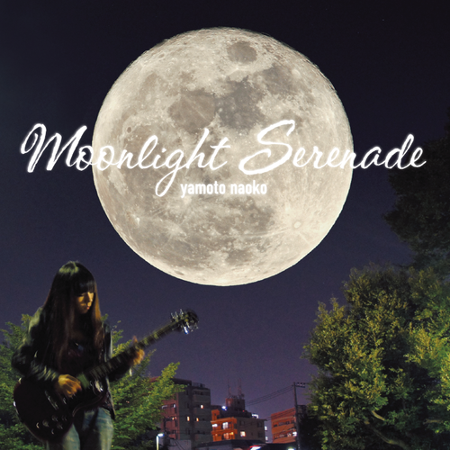 【CD】「Moonlight Serenade」