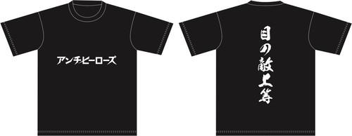 アンチヒーローズTシャツ