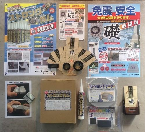耐震施工用品フルセット