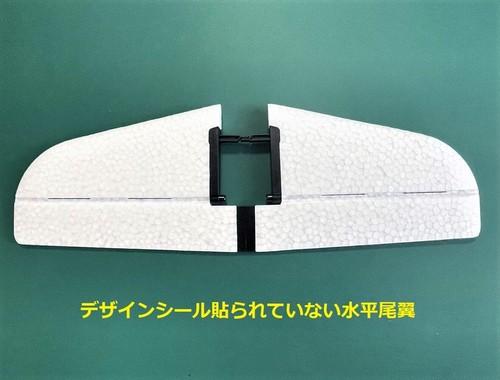 入荷済み◆OSHS 002  S720 水平尾翼左右セット